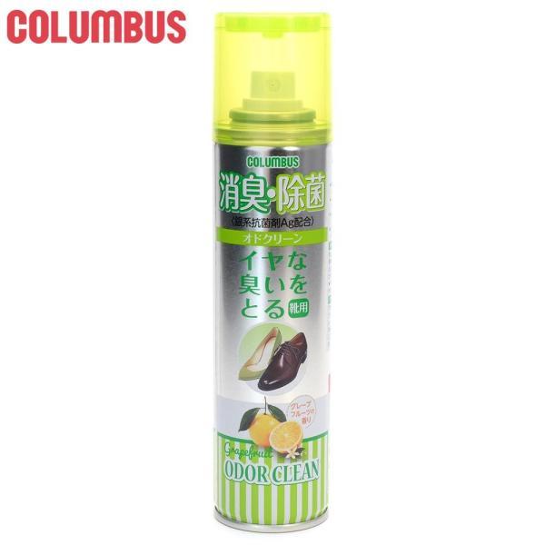 コロンブス オドクリーン グレープフルーツの香り 靴用消臭スプレー 180ml