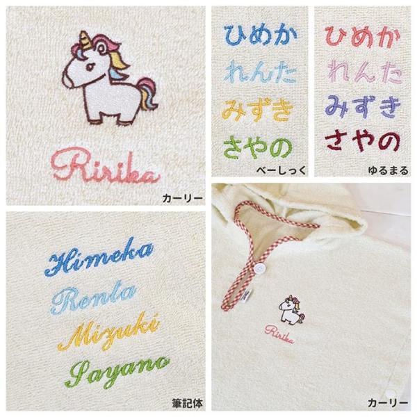 あすつく 送料無料 出産祝い 名前入り オーガニックコットン バスローブ ポンチョ 刺繍無料 ギフト 誕生日プレゼント ベビー 男の子 女の子 ランキング mirukuru 08