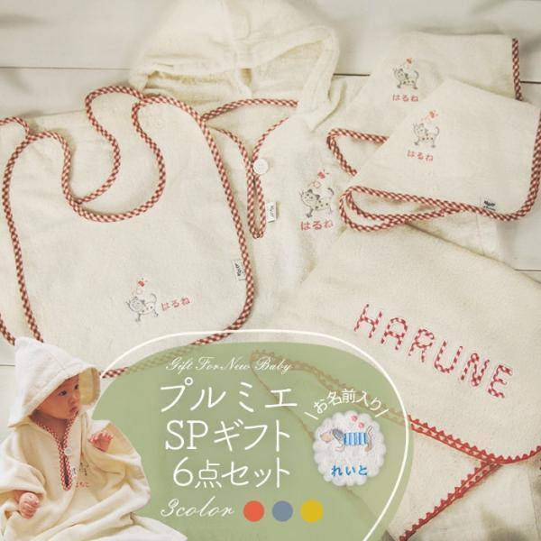 出産祝い  名入れ ギフトセット 女の子にも男の子にも 名前入り オーガニックコットン・アップリケ・プルミエ7点セット|mirukuru