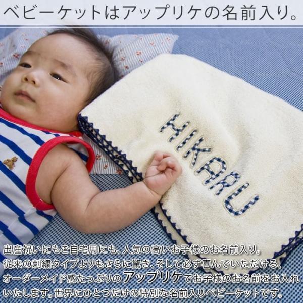 出産祝い  名入れ ギフトセット 女の子にも男の子にも 名前入り オーガニックコットン・アップリケ・プルミエ7点セット|mirukuru|05