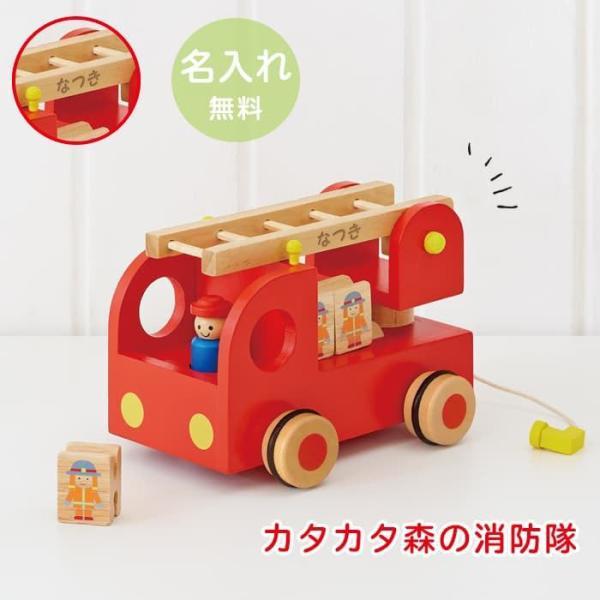 誕生日プレゼント 1歳 2歳 名前入り カタカタ 森の消防隊 知育玩具 木製 消防車 男の子 くるま おもちゃ