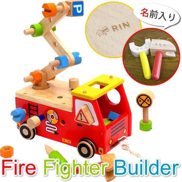 男の子 3 才 誕生日プレゼント 子どもの名前入り 名入れ アクティブ消防車  プルトイ 木のおもちゃ