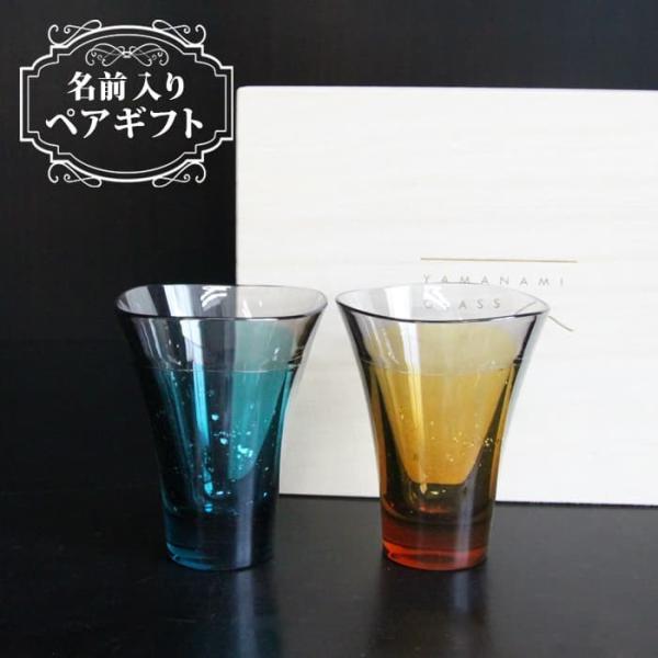 名入れ ペアギフト YAMANAMI GLASS(木箱入り)|mirukuru