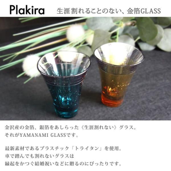 名入れ ペアギフト YAMANAMI GLASS(木箱入り)|mirukuru|02