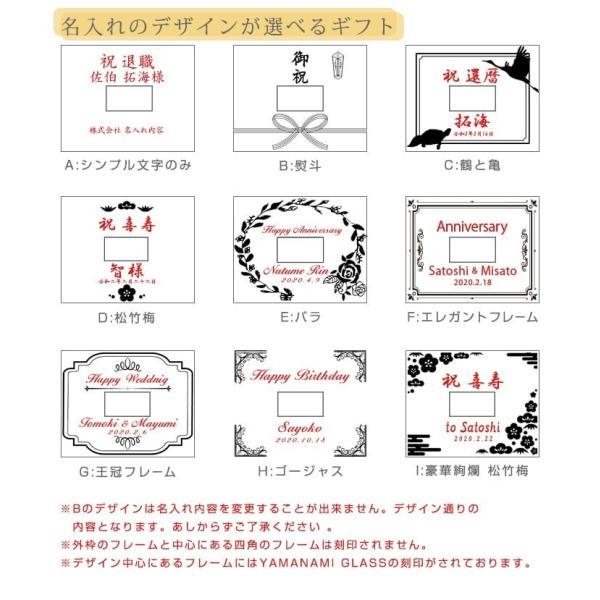 名入れ ペアギフト YAMANAMI GLASS(木箱入り)|mirukuru|07