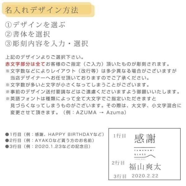 名入れ ペアギフト YAMANAMI GLASS(木箱入り)|mirukuru|09