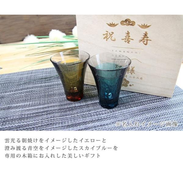 名入れ ペアギフト YAMANAMI GLASS(木箱入り)|mirukuru|10