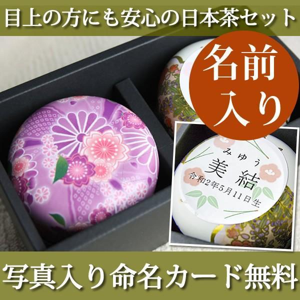 出産内祝い 内祝い 出産祝いのお返しに喜ばれる名入れ 名前入り・和心日本茶セットA 成人式 お返し|mirukuru