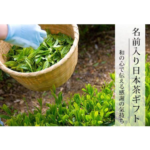 出産内祝い 内祝い 出産祝いのお返しに喜ばれる名入れ 名前入り・和心日本茶セットA 成人式 お返し|mirukuru|02