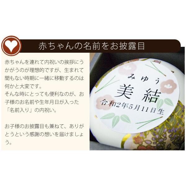 出産内祝い 内祝い 出産祝いのお返しに喜ばれる名入れ 名前入り・和心日本茶セットA 成人式 お返し|mirukuru|03