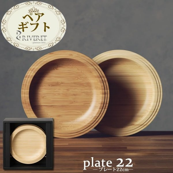 名入れ ペアギフト プレート22cm 竹製食器  結婚祝い 結婚記念日 ペアプレート 名前入り RIVERET 母の日 父の日|mirukuru