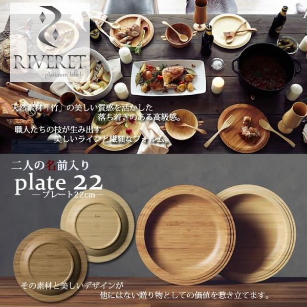 名入れ ペアギフト プレート22cm 竹製食器  結婚祝い 結婚記念日 ペアプレート 名前入り RIVERET 母の日 父の日|mirukuru|02