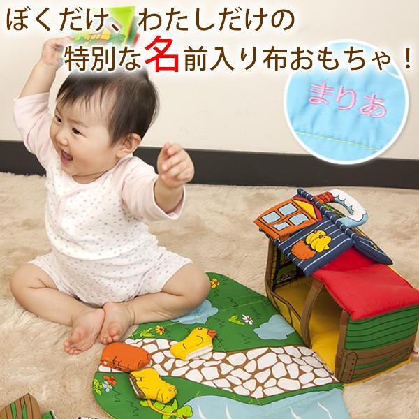 赤ちゃん 出産祝い ふわふわの布おもちゃ 特別な名前入り ふわふわファームハウス|mirukuru|02
