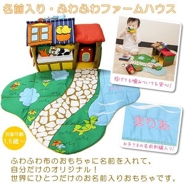 赤ちゃん 出産祝い ふわふわの布おもちゃ 特別な名前入り ふわふわファームハウス|mirukuru|03