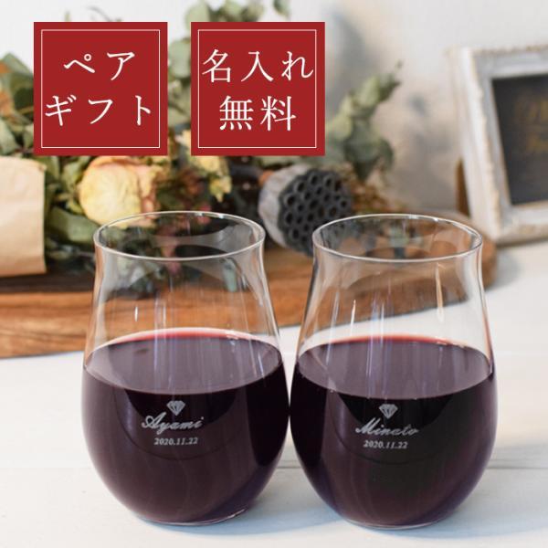 薄づくりワイングラスペアセット