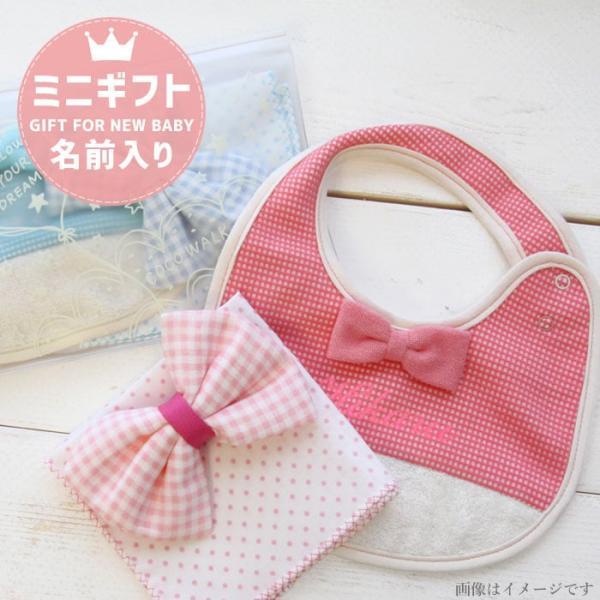 メール便可 出産祝い 名入れ ミニギフト(ソフトワッフル) スタイとハンカチ2枚のセット よだれかけ 誕生日プレゼント 御祝い 赤ちゃん mirukuru