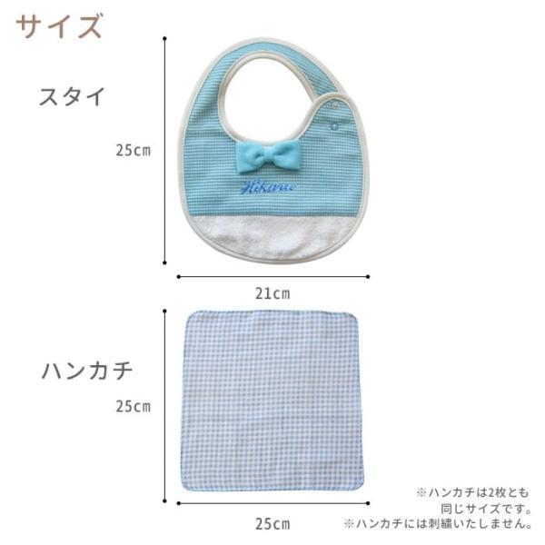 メール便可 出産祝い 名入れ ミニギフト(ソフトワッフル) スタイとハンカチ2枚のセット よだれかけ 誕生日プレゼント 御祝い 赤ちゃん mirukuru 04