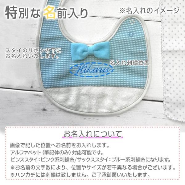 メール便可 出産祝い 名入れ ミニギフト(ソフトワッフル) スタイとハンカチ2枚のセット よだれかけ 誕生日プレゼント 御祝い 赤ちゃん mirukuru 05