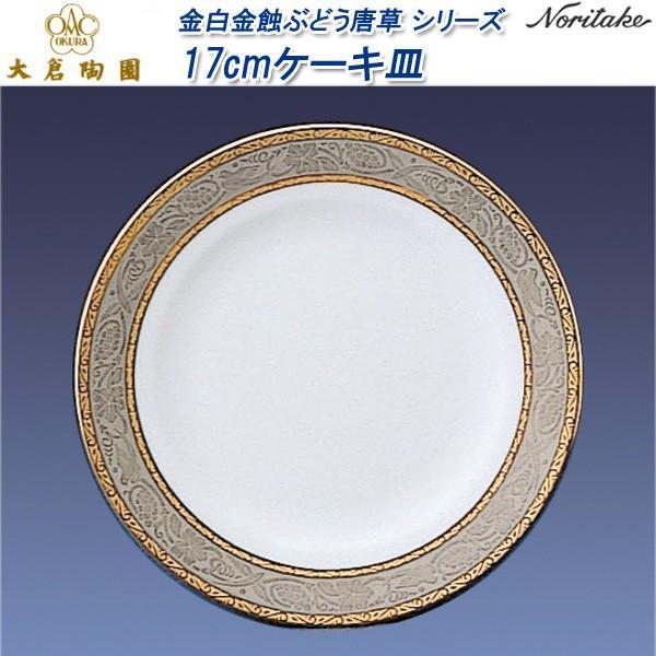 大倉陶園 金白金蝕ぶどう唐草 17cmパン皿
