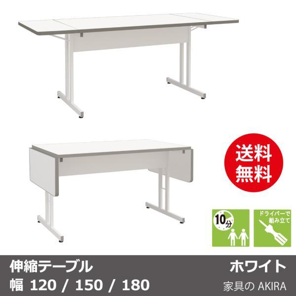 伸縮ミーティングテーブル 1800 1500 1200 会議用 オフィステーブル ホワイト|misae