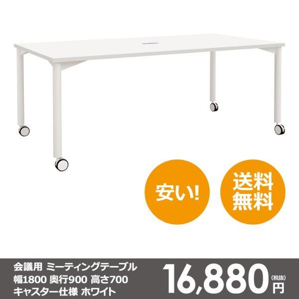 会議用ミーティングテーブル幅1800奥行900高さ700キャスター仕様ホワイト