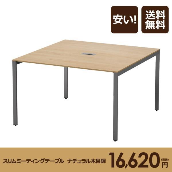 おしゃれなスリムミーティングテーブル 幅1200人気のナチュラル木目調