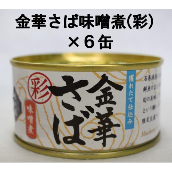 【残り僅か】 木の屋石巻水産 E509251H 金華さば 彩 味噌煮 170g×6個 6缶 きのや|misatokan