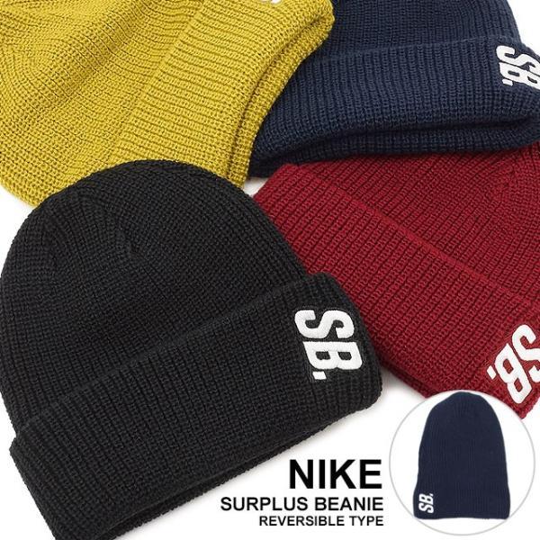 2ef968fda8013  メール便可 NIKE SB ナイキ エスビー ニットキャップ 帽子 SURPLUS BEANIE ナイキSB ...