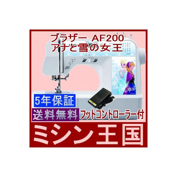 ミシン コンピューターミシン ブラザー AF200 アナと雪の女王 フットコントローラー付 ミシン本体送料無料 ミシン brother こども|mishin-oukoku