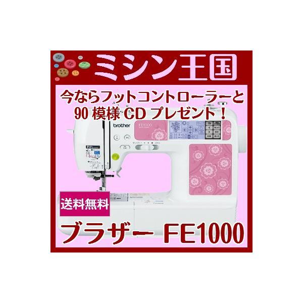 ミシン 本体 ブラザー 刺しゅうミシン Family Marker FE1000 フットコントローラー付 ミシン本体送料無料 ミシン brother|mishin-oukoku