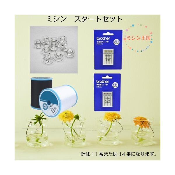 ミシンスタートセット 白黒糸各1個&ボビン10個&針セット|mishin-oukoku