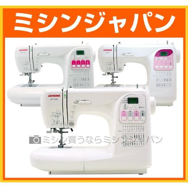 ミシン 本体 人気 ジャノメ「JP710N/JP710P/JP510」