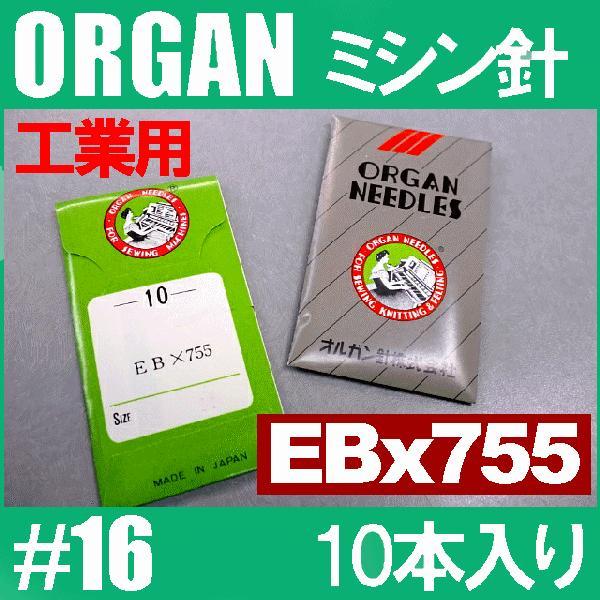 オルガン針 工業用ミシン針EBx755#16(16番手/中〜厚物生地用)10本入りEB×755eb*755