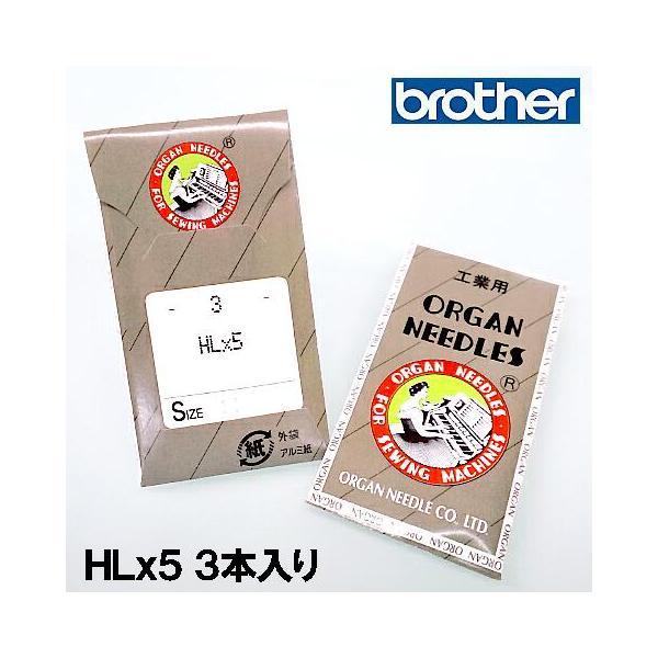 ブラザーミシン職業用ミシン針(家庭用ミシン針)HLx5#16 平柄針(厚物用 / 16番手) 3本入り HL×5HL004HLX5X