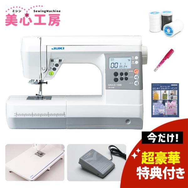 ミシン 本体 初心者 簡単 ジューキ JUKI コンピュータミシン HZLG100B HZL-G100B|misinkoubou