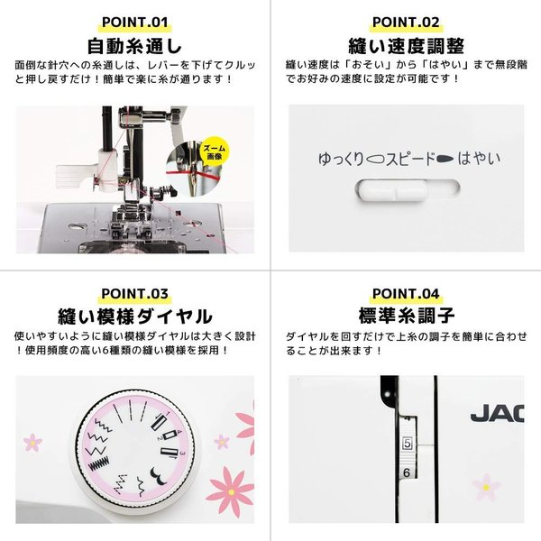 ミシン 本体 初心者 簡単 コンパクト 軽量 ジャガー JAGUAR 電動ミシン MM222I MM-222I|misinkoubou|02