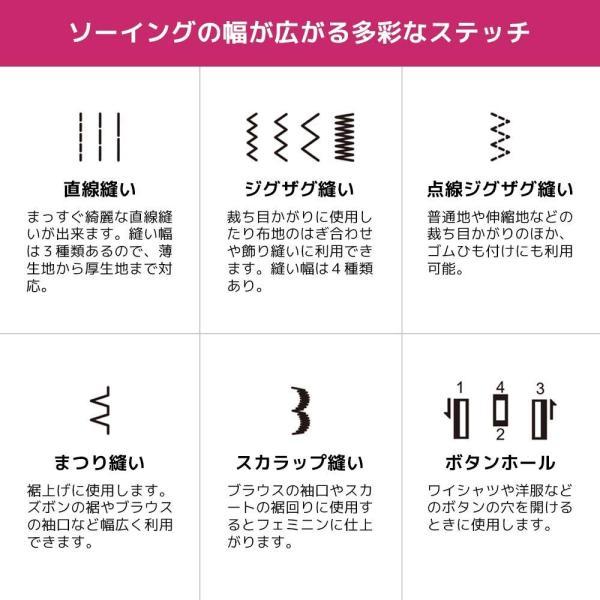 ミシン 本体 初心者 簡単 コンパクト 軽量 ジャガー JAGUAR 電動ミシン MM222I MM-222I|misinkoubou|05