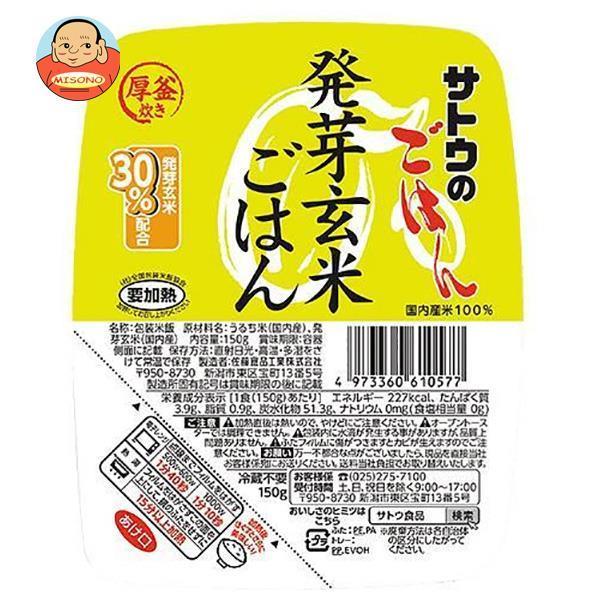 サトウ食品 サトウのごはん 発芽玄米ごはん 150g×24個入