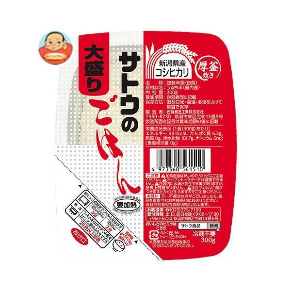 サトウ食品 サトウのごはん 新潟県産コシヒカリ 大盛り 300g×24個入