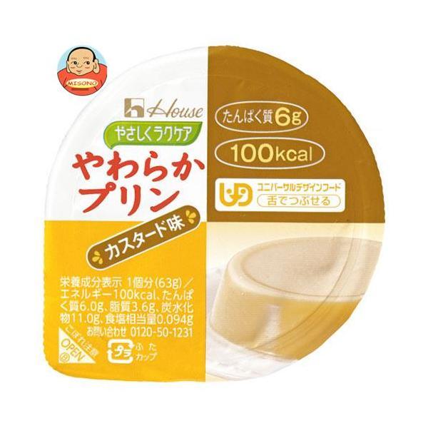 ハウス食品 やさしくラクケア やわらかプリン カスタード味 63g×48(12×4)個入