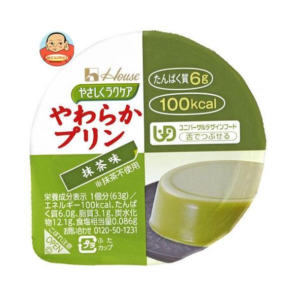 ハウス食品 やさしくラクケア やわらかプリン 抹茶味 63g×48(12×4)個入