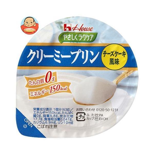 ハウス食品 やさしくラクケア クリーミープリン チーズケーキ風味 63g×48(12×4)個入