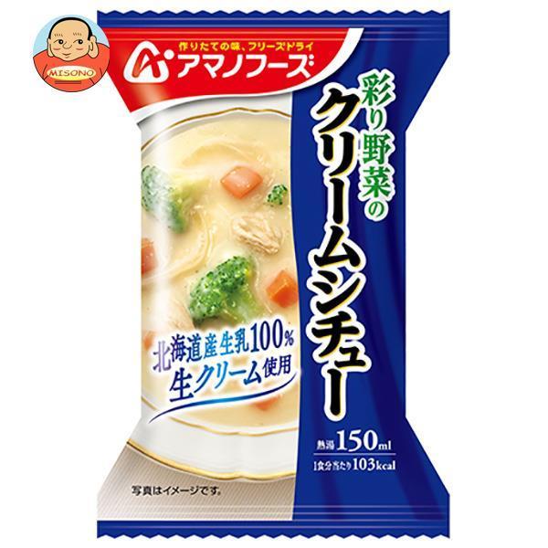 アマノフーズ フリーズドライ 彩り野菜のクリームシチュー 4食×12箱入
