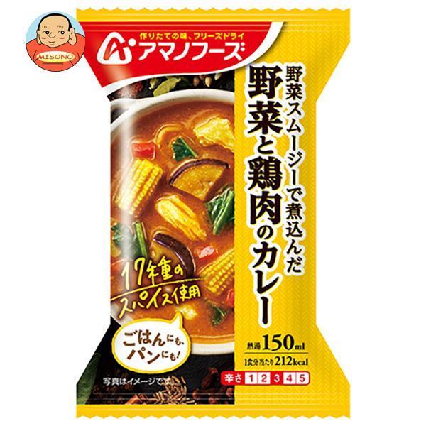アマノフーズ フリーズドライ 野菜と鶏肉のカレー 4食×12箱入
