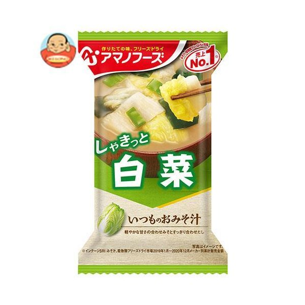 アマノフーズ フリーズドライ いつものおみそ汁 白菜 10食×6箱入
