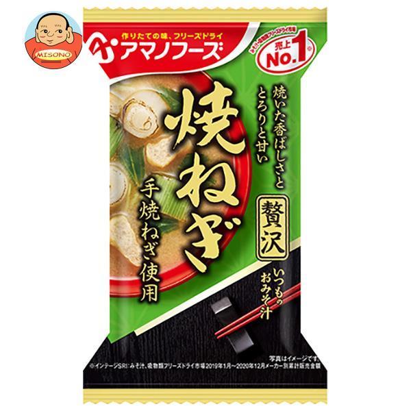 アマノフーズ フリーズドライ いつものおみそ汁贅沢 焼ねぎ 10食×6箱入