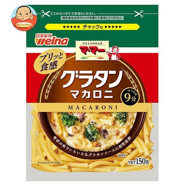 日清フーズ マ・マー グラタンマカロニ 150g×12袋入