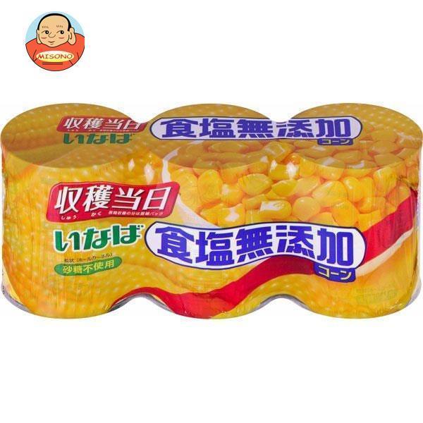 いなば食品 食塩無添加コーン 200g×3缶×8個入