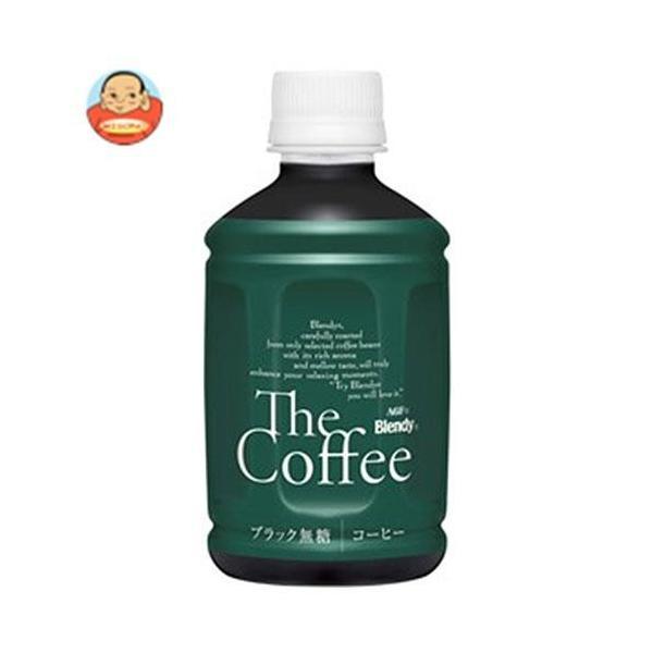 ブレンディ ボトルコーヒー ザ・コーヒー 280ml×24本 PET