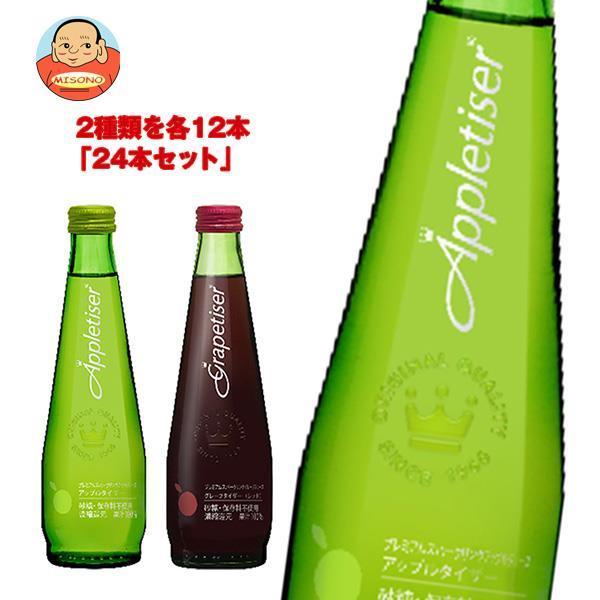 リードオフジャパン アップルタイザー バラエティ2種セット(アップルタイザー・グレープタイザー) 275ml瓶×24本入